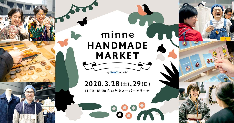 『minneのハンドメイドマーケット2020』さいたまスーパーアリーナで3/28(土)・29(日)11:00〜18:00に開催