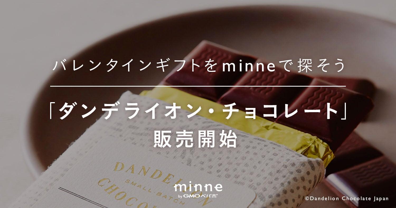 バレンタインギフトをminneで探そう 「ダンデライオン・チョコレート」販売開始
