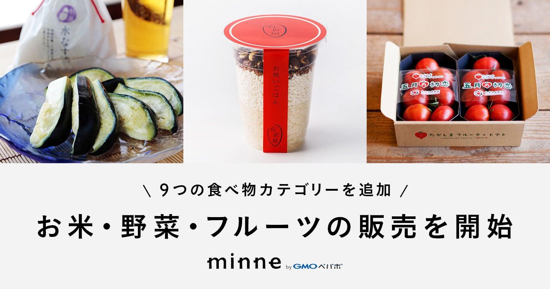 9つの食べ物カテゴリーを追加 お米・野菜・フルーツの販売を開始 minne byGMOペパボ