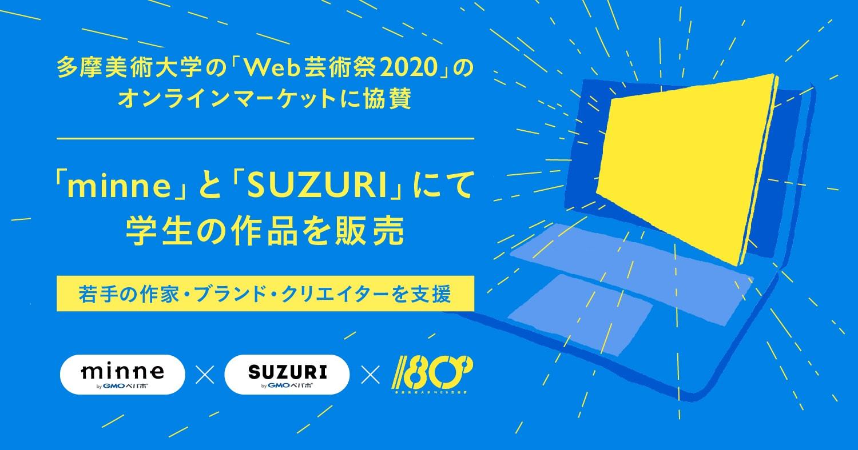 多摩美術大学の「Web芸術祭2020」のオンラインマーケットに協賛 「minne」と「SUZURI」にて学生の作品を販売 若手の作家・ブランド・クリエイターを支援