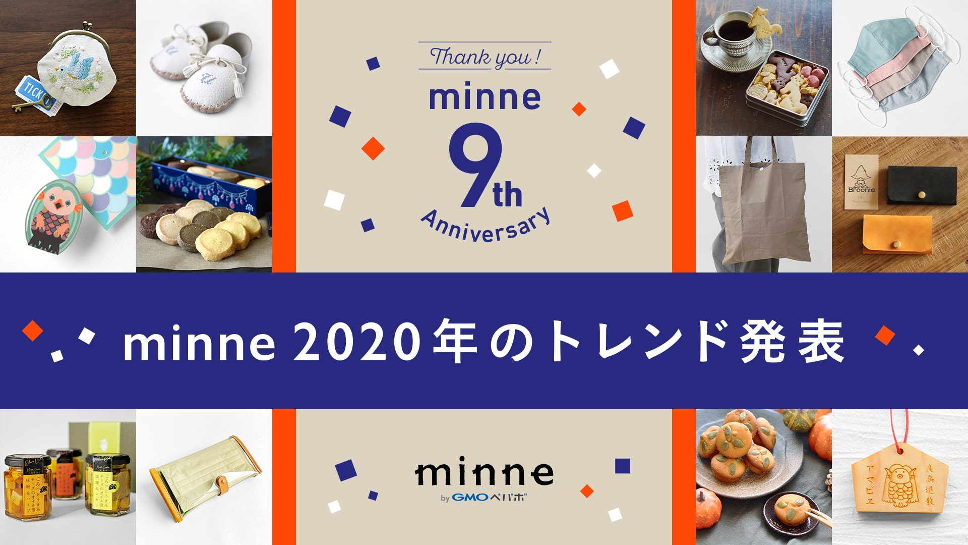 Thank you! minne 9th Anniversary / minne 2020年のトレンド発表