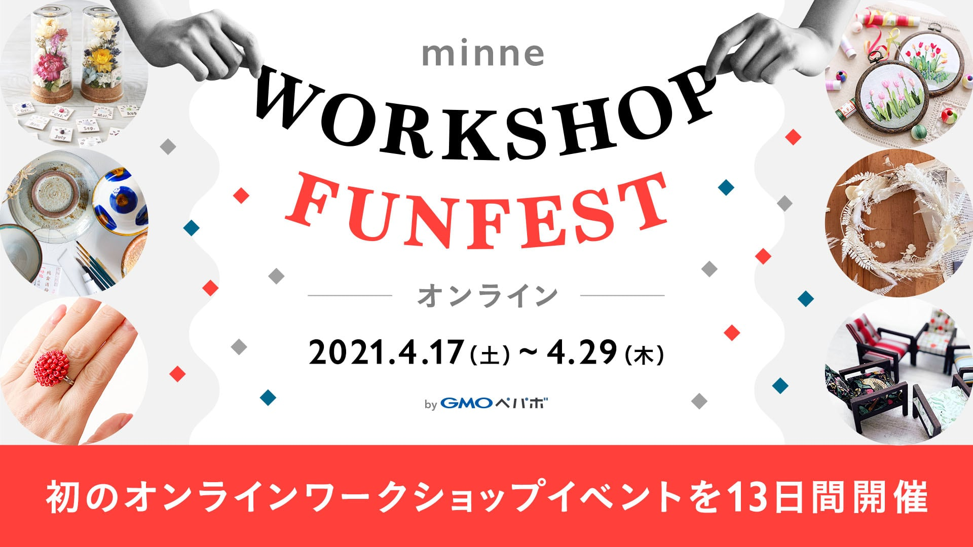 初のオンラインワークショップイベント『minne WORKSHOP FUNFEST オンライン』を2021年4月17日(土)~29日(木・祝)の13日間開催