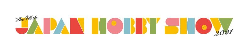 『第45回2021日本ホビーショー』のロゴ