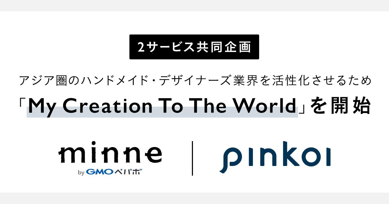 2サービス共同企画 アジア圏のハンドメイド・デザイナーズ業界を活性化させるため「My Creation To The World」を開始(minne byGMOペパボ・Pinkoi)