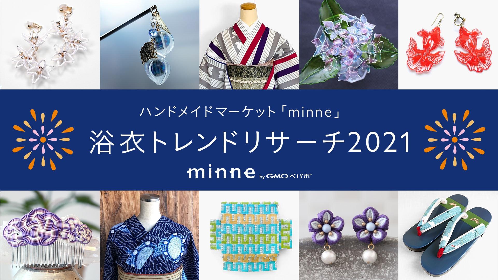 ハンドメイドマーケット「minne」浴衣トレンドリサーチ2021