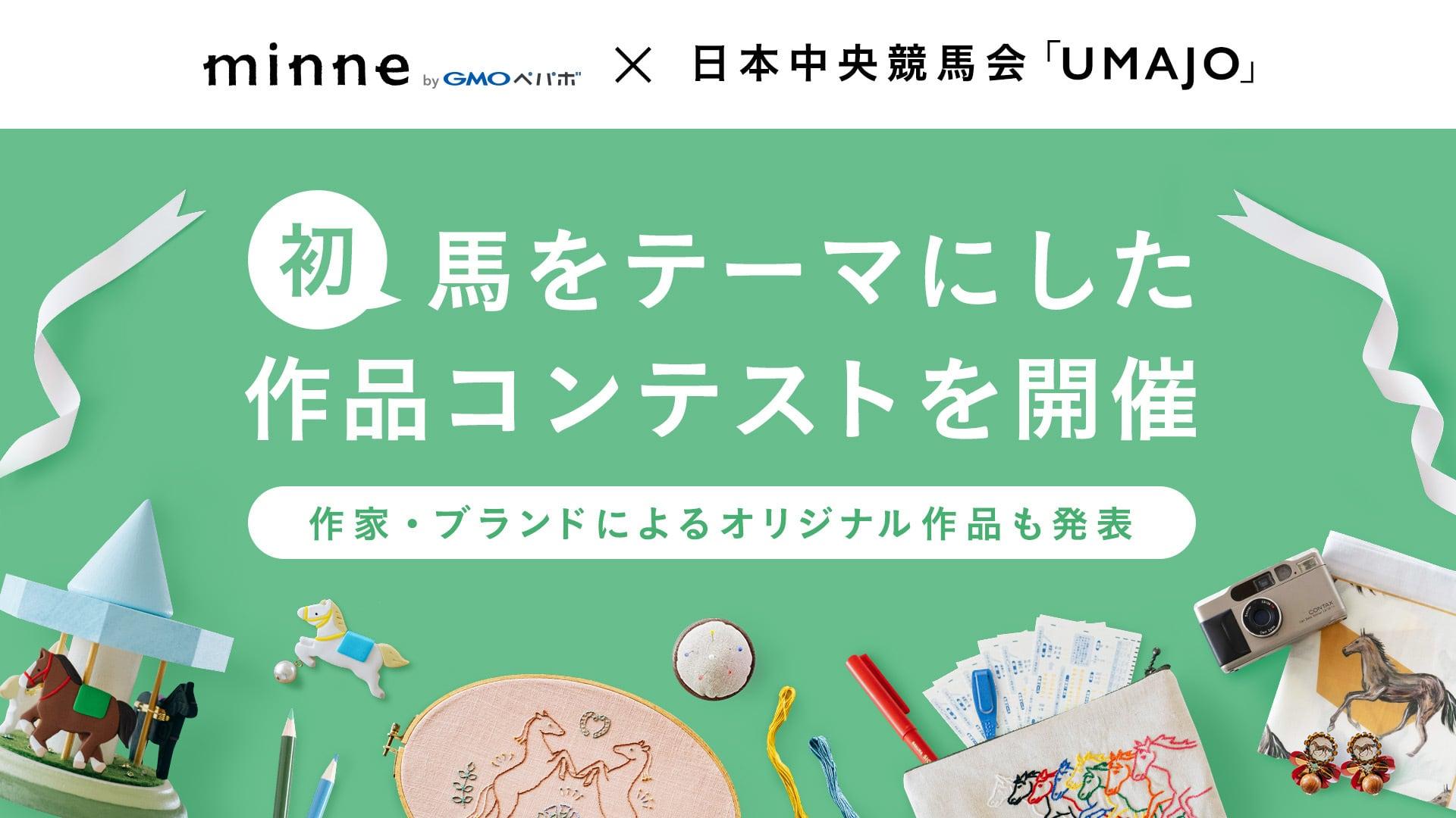 minne byGMOペパボ と日本中央競馬会「UMAJO」がコラボ、初の馬をテーマにした作品コンテストを開催。作家・ブランドによるオリジナル作品も発表。