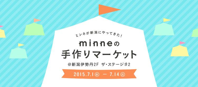 minneの手作りマーケット at 新潟伊勢丹