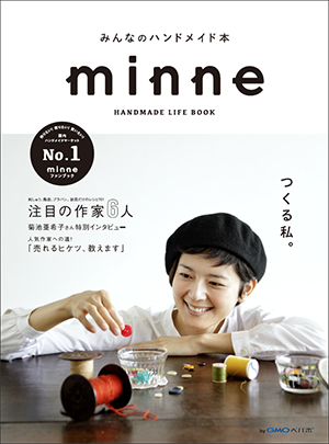 minne HAND MADE LIFE BOOK 表紙