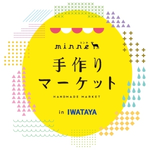 minne_minneinIWATAYA_logo.jpg
