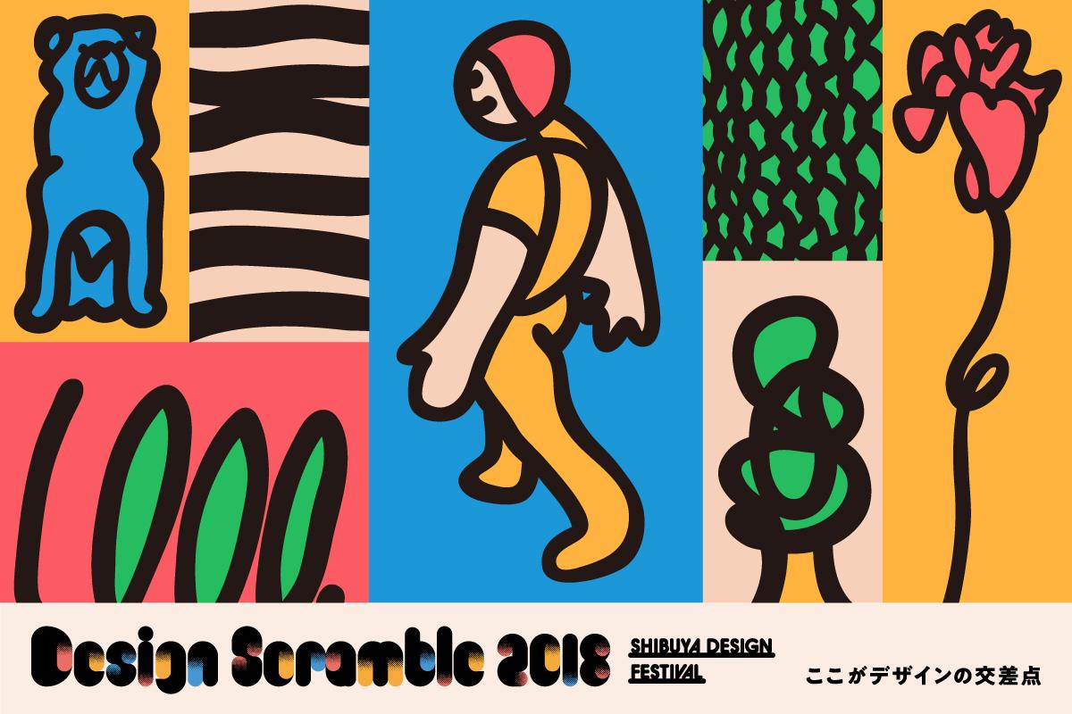 デザインフェスティバル『Design Scramble』に参加します