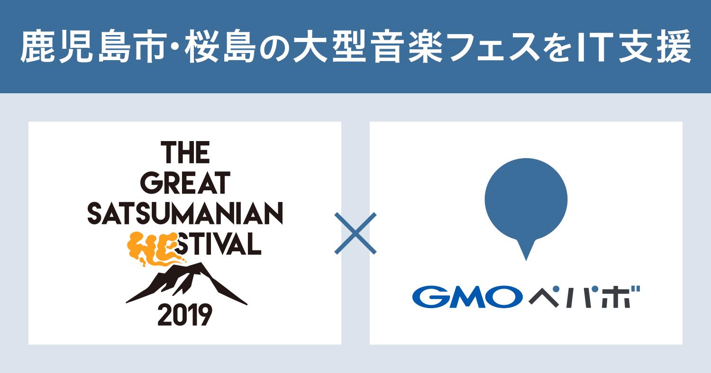 鹿児島市・桜島の大型音楽フェスをIT支援