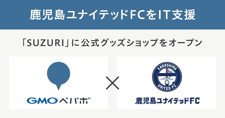 鹿児島ユナイテッドFCをIT支援 「SUZURI」に公式グッズショップをオープン