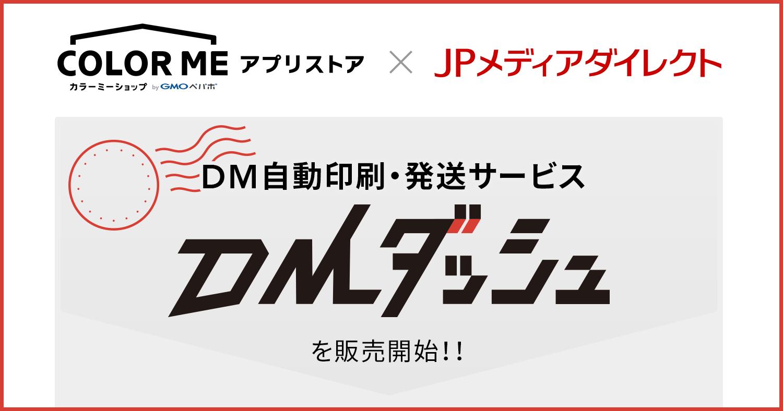 カラーミーショップ アプリストア × JPメディアダイレクト DM自動印刷・発送サービス「DMダッシュ」をサービス開始!!