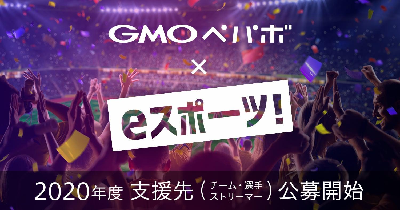 GMOペパボ × eスポーツ! 2020年度支援先(チーム・選手・ストリーマー)公募開始