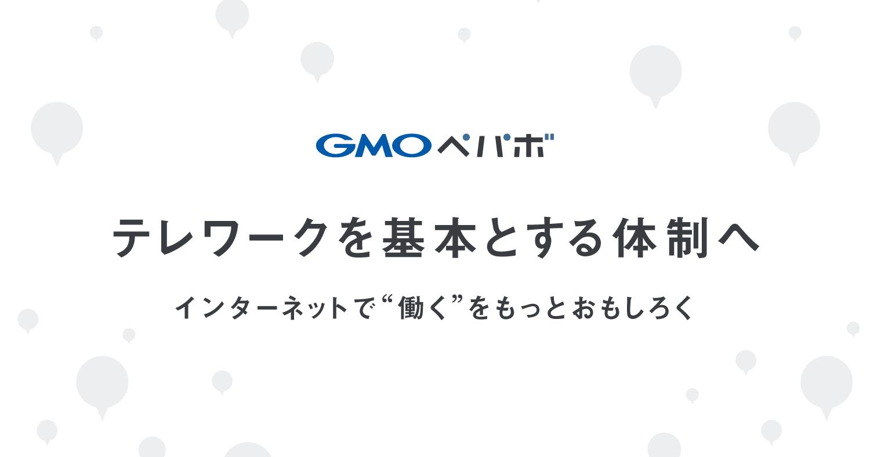 """GMOペパボ、テレワークを基本とする体制へ インターネットで""""働く""""をもっとおもしろく"""