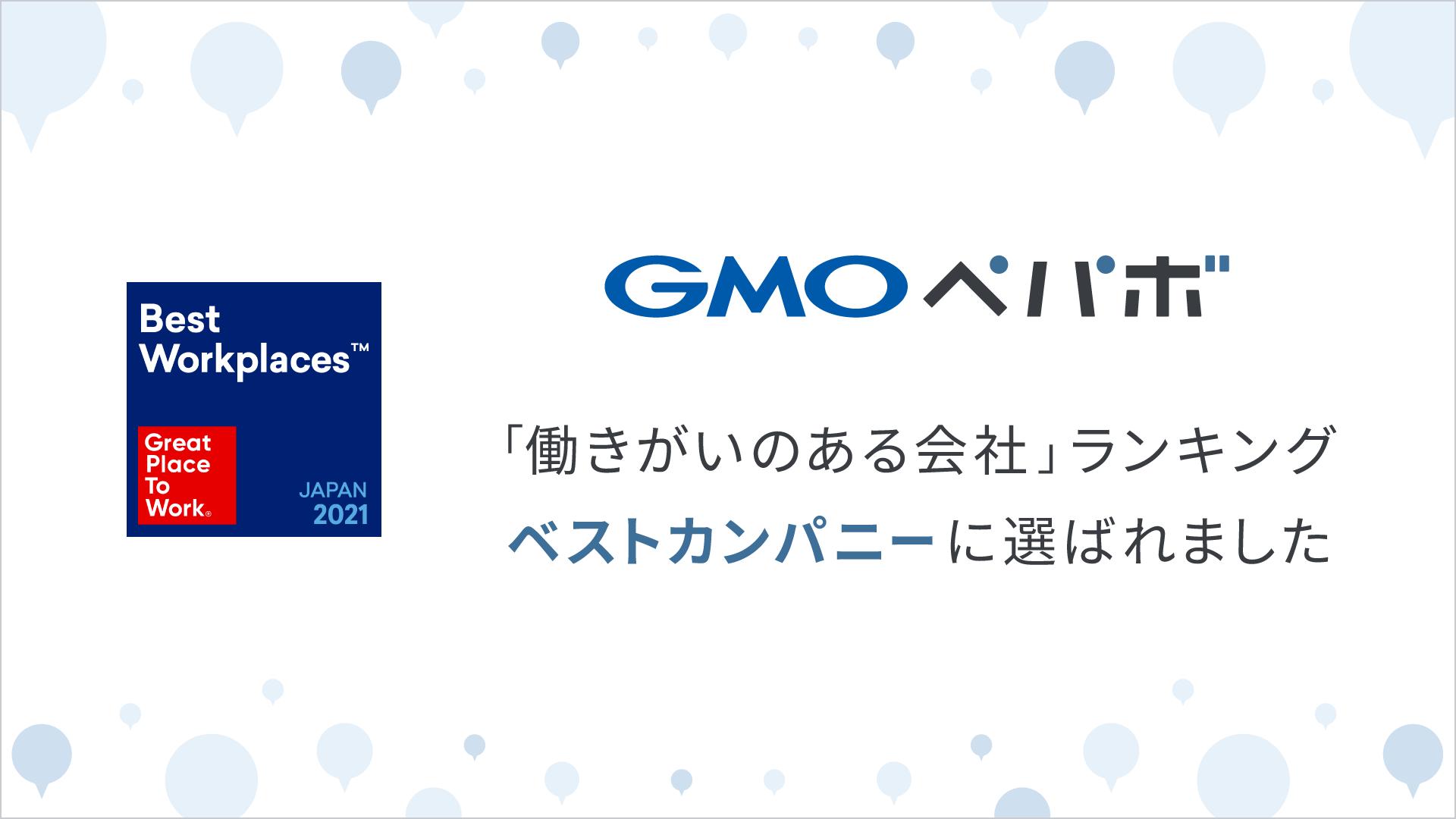 GMOペパボが「働きがいのある会社」ベストカンパニーに選ばれました