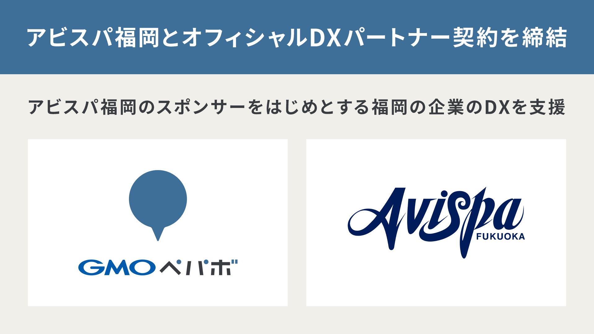 GMOペパボが、アビスパ福岡と『オフィシャルDXパートナー』契約を締結