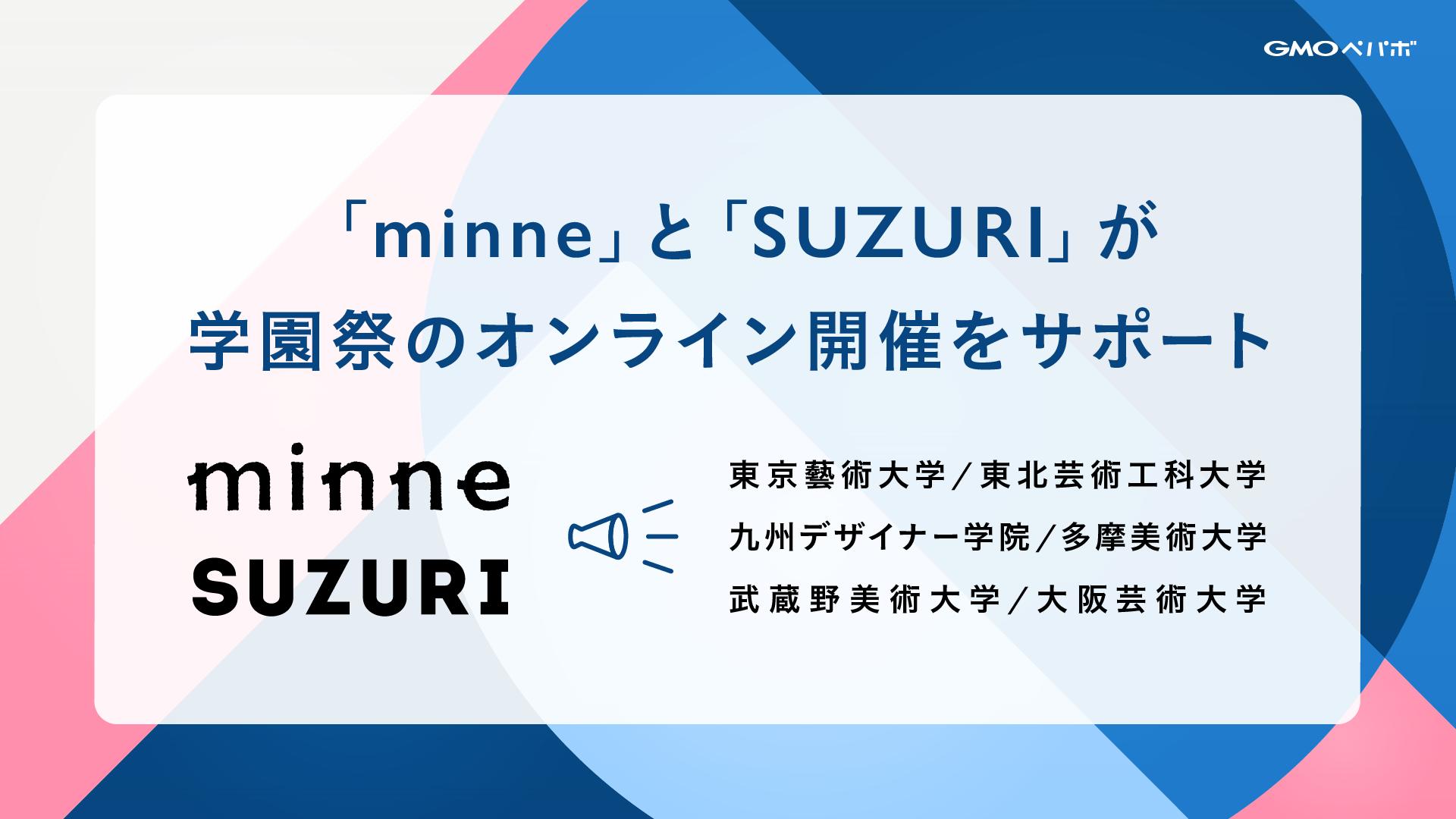 「minne」と「SUZURI」が学園祭のオンライン開催をサポート 東京藝術大学/東北芸術工科大学/九州デザイナー学院/多摩美術大学/武蔵野美術大学/大阪芸術大学