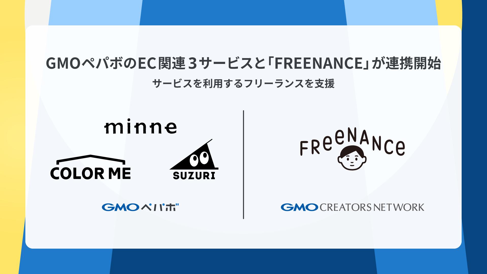 GMOペパボのEC関連3サービスと「FREENANCE」が連携開始 サービスを利用するフリーランスを支援