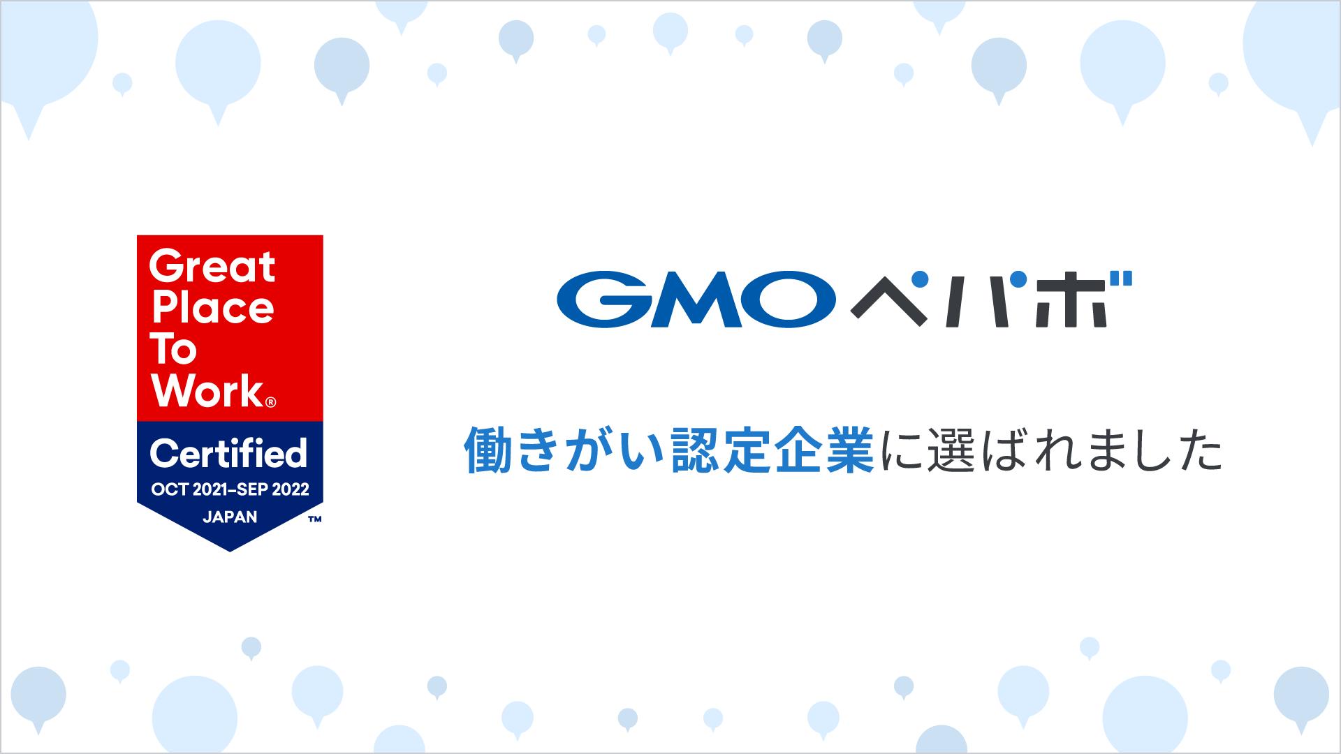 日本における「働きがいのある会社」に認定されました