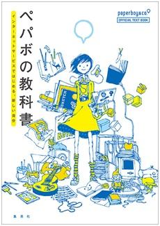 pepabook_book.jpg