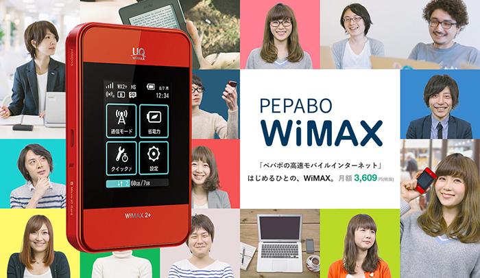 高速モバイルインターネット PEPABO WiMAX