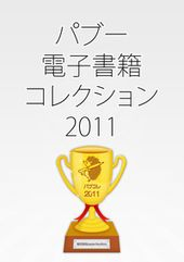 puboo_2011collection.png