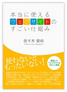 sasaki_mirai_hws.jpg